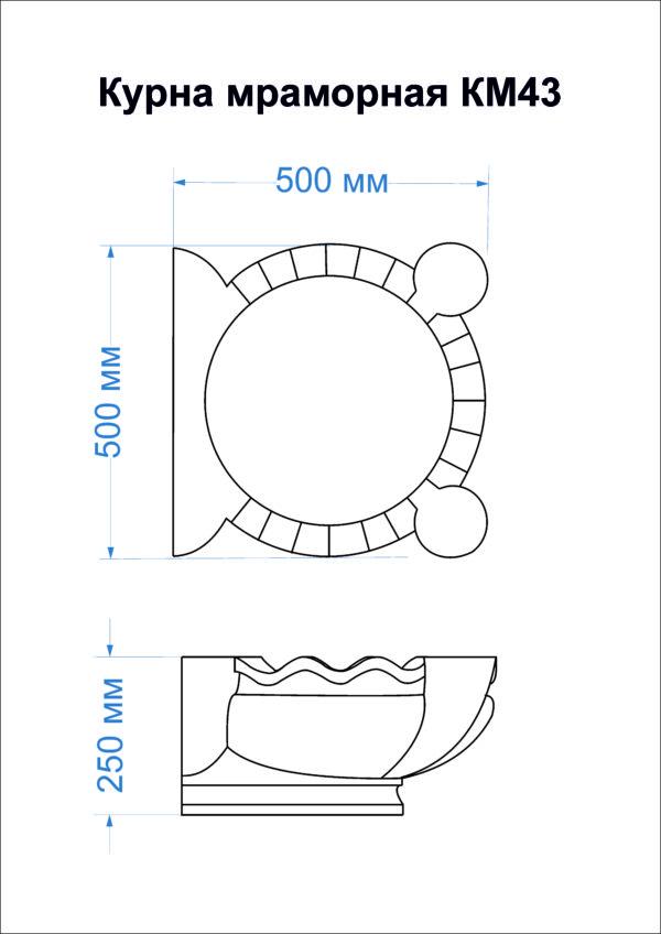 Курна мраморная КМ43