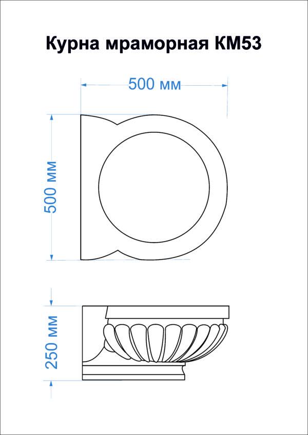 Курна мраморная КМ53